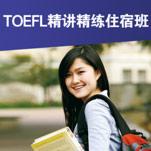 TOEFL精讲精练住宿班