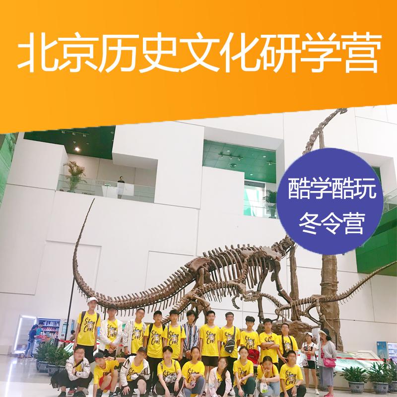 北京历史文化研学营