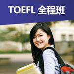 美国本科TOEFL全程班