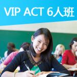 VIP ACT 6人班
