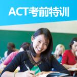 ACT考前特训