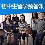 初中生留学预备课