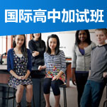 国际高中加试班