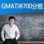 GMAT冲700分班