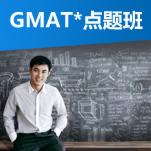 GMAT*点题班