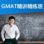 GMAT*精讲精练班