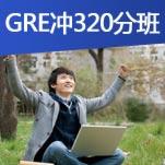 GRE冲320分班