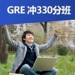 GRE冲330分班