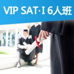VIP SAT 6人班