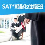 SAT*II强化住宿班