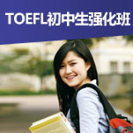TOEFL初中生强化班