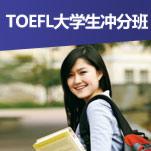 TOEFL大学生冲分班
