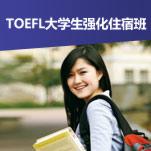 TOEFL大学生强化住宿班