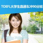 TOEFL大学生直通车冲90分班