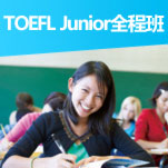 TOEFL Junior全程班