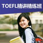 TOEFL精讲精练班
