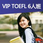 VIP TOEFL 6人班