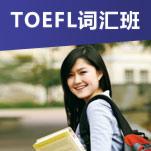 TOEFL词汇班