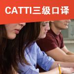 CATTI三级口译