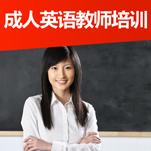 成人英语教师培训