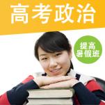 高考提高政治暑假班