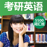 考研英语5500词汇班