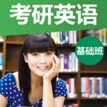 考研英语基础班