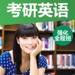 考研英语强化全程班