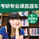 考研专业课直通车(英一政治法律硕士)