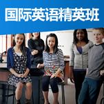美高国际英语精英班