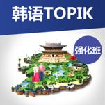 韩语TOPIK强化班