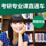考研专业课直通车(西医综合)