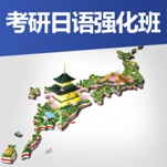 考研日语强化班
