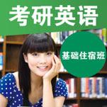 考研英语基础住宿班