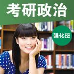 考研政治强化班