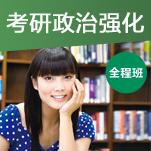 考研政治强化全程班