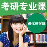 考研专业课强化住宿班