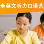 优能E计划全英文听力口语营
