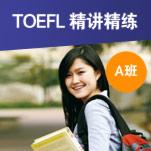TOEFL精讲精练A班
