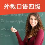 外教口语四级
