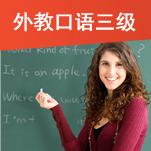 外教口语三级