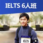 IELTS 6人班