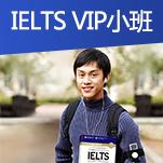 IELTS VIP小班