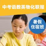 中考语数英物化联报暑假住宿班