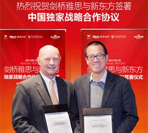 剑桥雅思与新东方签署中国独家战略合作协议