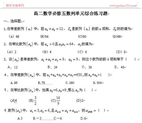 高中数列必修五高中的题!。考分什么班考试的数学图片