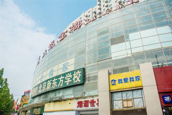 新东方大运村校区