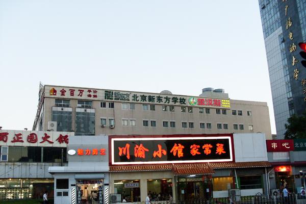 新东方魏公村校区