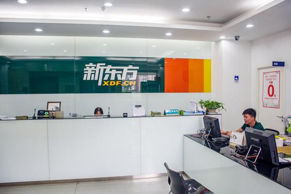 新东方万柳校区