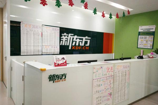 新东方顺义双兴校区
